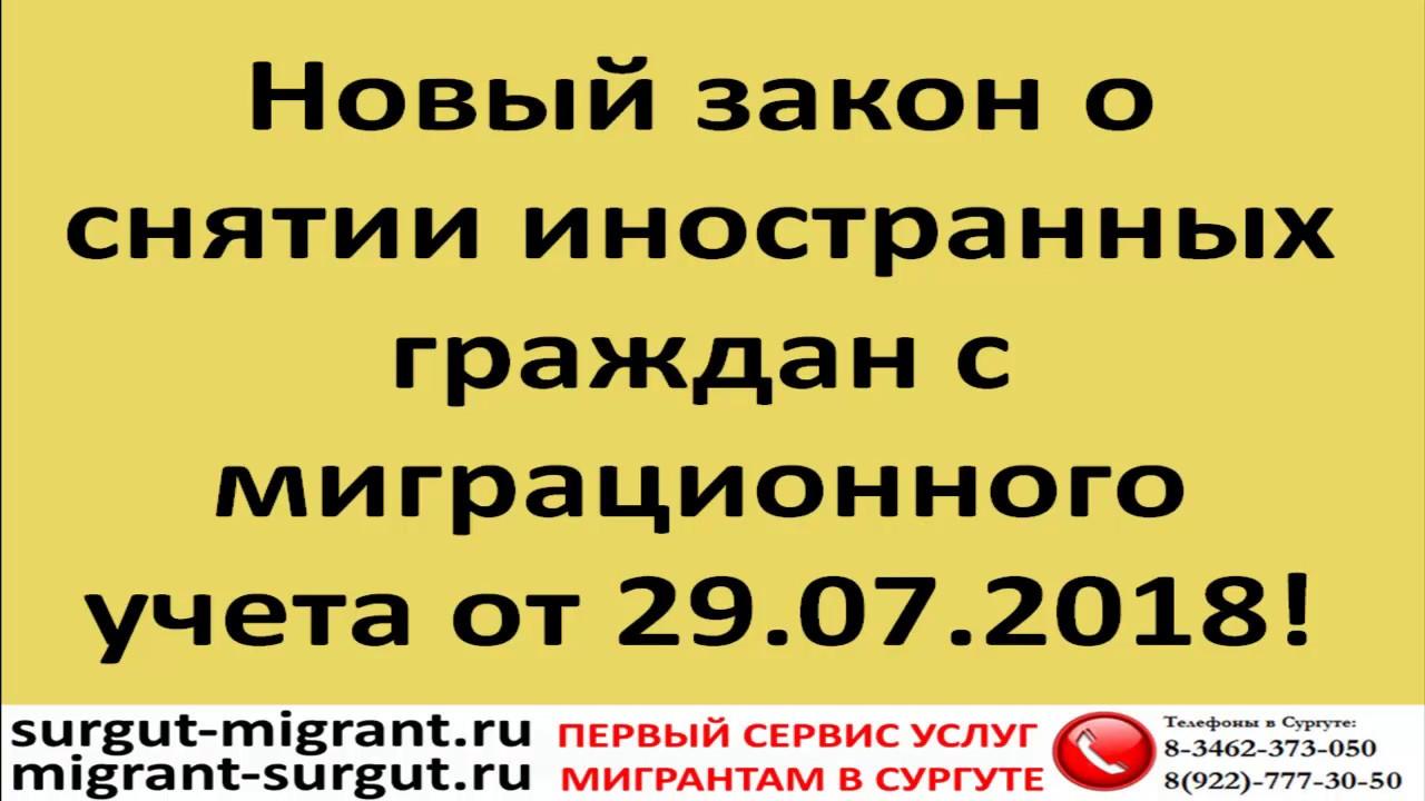 Закон о миграционном учете иностранцев в рф временная регистрация иностранных граждан в одинцово