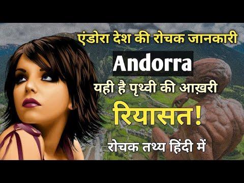 दुनिया की आखिरी रियासत एंडोरा   Shocking Facts About Andorra In Hindi
