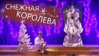 """Новогодняя сказка """" СНЕЖНАЯ КОРОЛЕВА"""""""