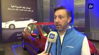 نيسان تطلق سيارة ليف الكهربائية الجديدة في الأردن (22/1/2020)