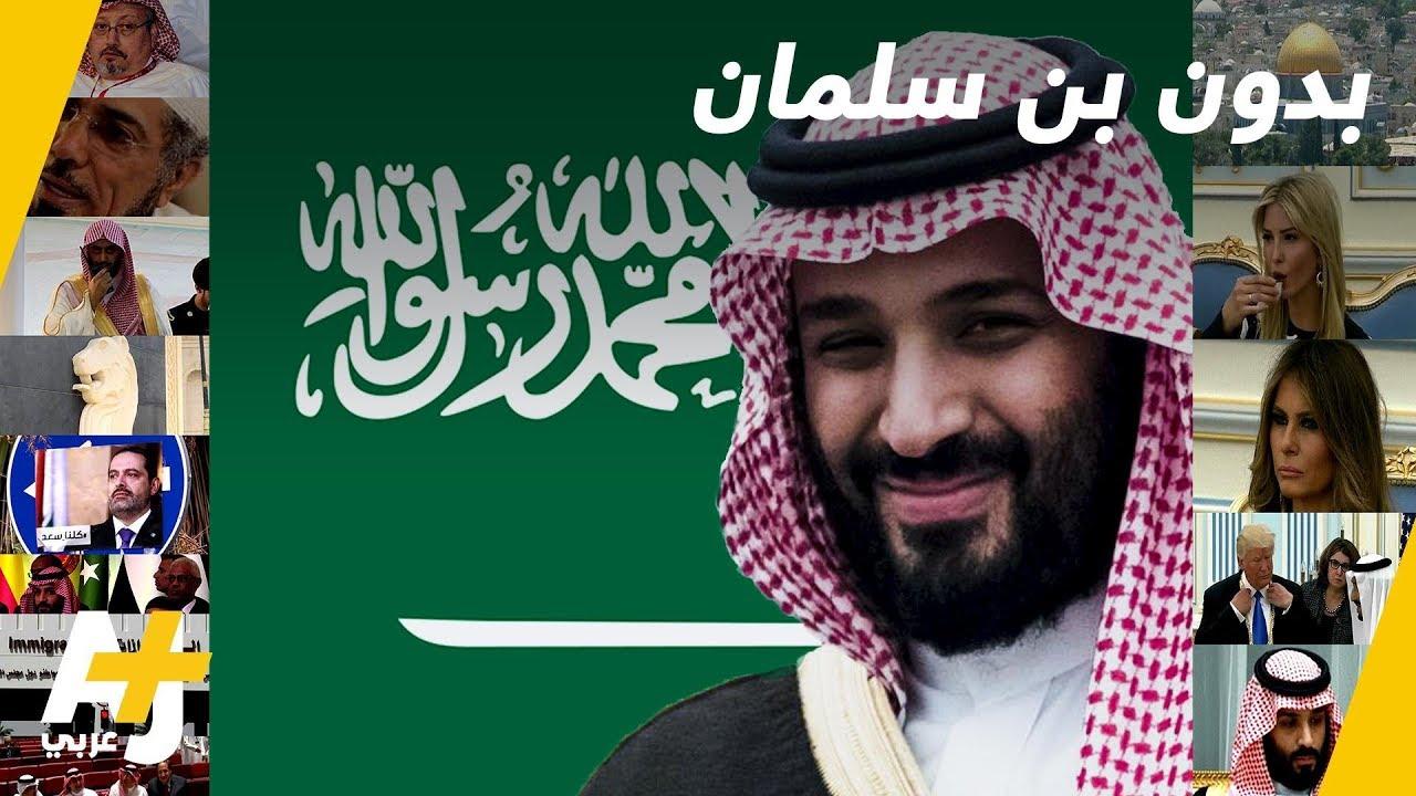 ماذا لو لم يصل محمد بن سلمان إلى السلطة؟