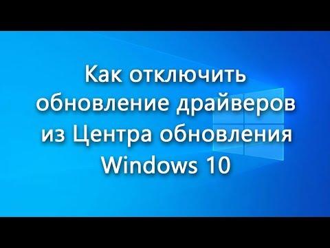 Как отключить автоматическую загрузку и установку обновлений драйверов из Центра обновления Windows