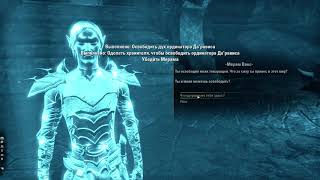 Elder Scrolls  Online - Правосудие Велота