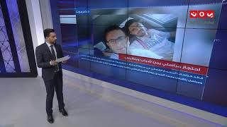ابرز اخبار اليمن خلال الاسبوع الثالث من شهر فبراير 2019