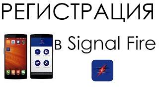 Регистрация в Signal Fire | Registration in Signal Fire (AI-6)