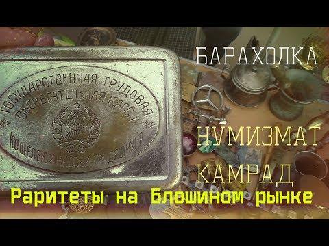 Блошиный рынок. Май 2019. Салтыковка. г Балашиха. (Барахолка) Нумизматам и камрадам