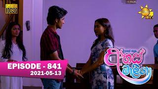 Ahas Maliga | Episode 841 | 2021-05-13 Thumbnail