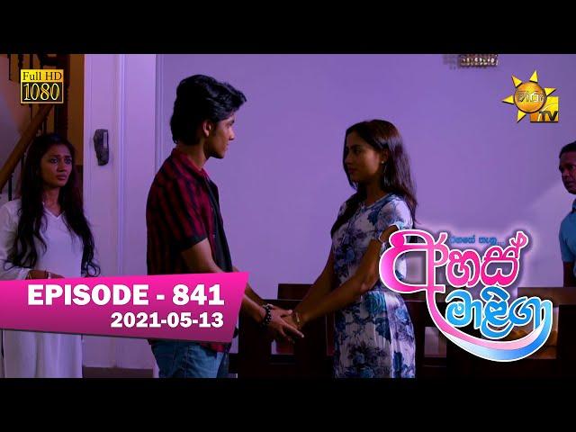 Ahas Maliga | Episode 841 | 2021-05-13