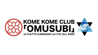 Highlights from KOME KOME CLUB LIVE「OMUSUBI」shows are now available for a limited time only. 米米CLUBライブ「OMUSUBI」のダイジェスト映像を期間限定 ...