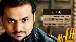 ثورة في عالم الصوتيات اليمنية | باطل على العمر | للفنان ياسر القحيطي بتسجيل احترافي حصرياً