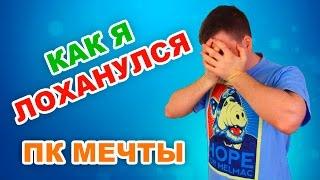 СОБИРАЕМ КОМПЬЮТЕР МЕЧТЫ ДОМА Ч.1