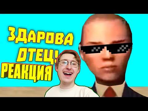 Лютые приколы в играх | WDF 216 | ЗДАРОВА, ОТЕЦ! | РЕАКЦИЯ ГИДРЫ