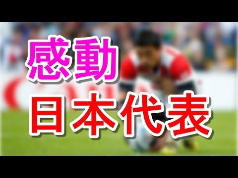 【ラグビーW杯】 日本代表がサモアに勝利!完勝の日本に海外からの反応は!?内容まとめ!