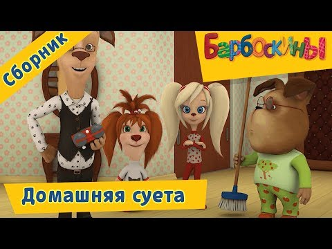 Домашняя суета 🙉 Барбоскины 🙈 Сборник мультфильмов