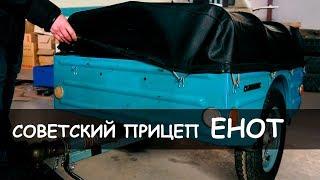 Абсолютно новый мото прицеп Енот. Советский помощник.