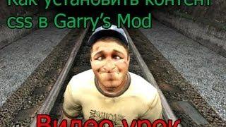 Видео урок - Как установить Content Css для Garry's mod (Лицензия)