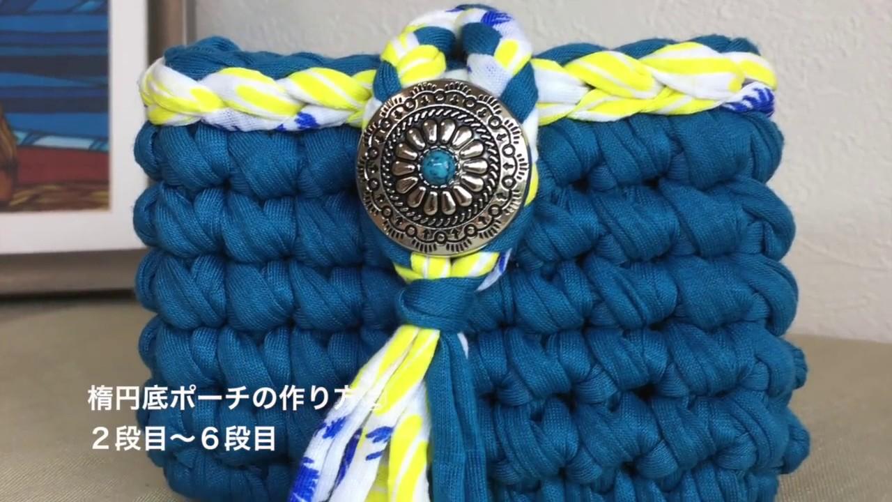 ズパゲッティの編み方 楕円底ポーチの作り方②2〜6段目