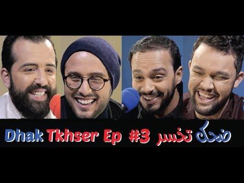 Dhak Tkhser # Ep 3  Les Inqualifiables vs Haytam Miftah & Oussama Ramzi - 3 ضحك تخسر الحلقة