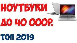 ТОП-7. Лучшие ноутбуки до 40 000 рублей 2019 года. Рейтинг!