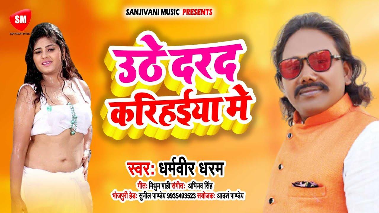 #Dharamveer_Dharam का 2021 का सबसे सुपरहिट गीत आ गया है - उठे दरद करिहइँया में