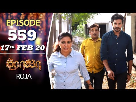 ROJA Serial | Episode 559 | 17th Feb 2020 | Priyanka | SibbuSuryan | SunTV Serial |Saregama TVShows