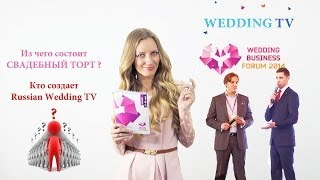 Russian Wedding TV - News. Выпуск 10(, 2014-05-30T22:10:26.000Z)