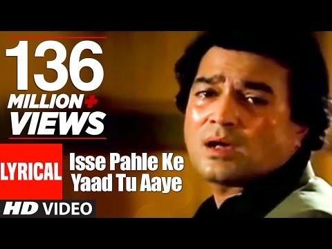 Isse Pahle Ke Yaad Tu Aayee Lyrical Video | Nazrana | Kishore Kumar | Rajesh Khanna