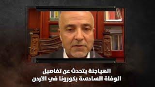 الهياجنة يتحدث عن تفاصيل الوفاة السادسة بكورونا في الأردن - نبض البلد