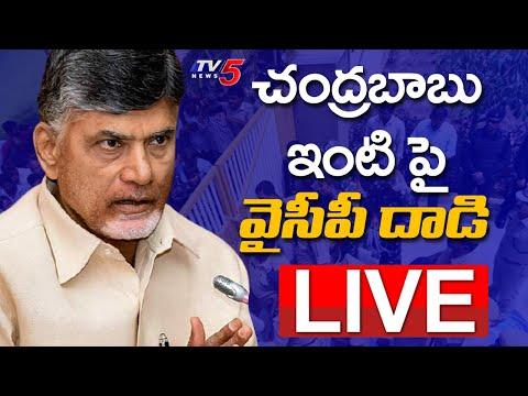 Live :  చంద్రబాబు ఇంటి పై వైసీపీ దాడి...!    YSRCP Activists Ruckus at CBN House    TV5 LIVE