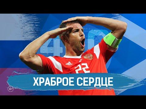 Россия - Шотландия 4:0 | Дзюба и Храброе сердце | Тимур Журавель