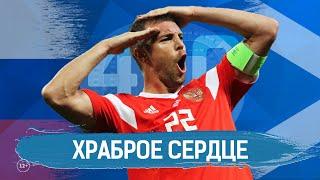 Россия Шотландия 4 0 Дзюба и Храброе сердце Тимур Журавель