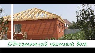 Одноэтажный частный дом в станице Марьянская почти готов. Строительство домов в Краснодаре.(Больше домов на нашем канале : https://www.youtube.com/channel/UCVeIvsGzDhIuz77N6OuKlKw?sub_confirmation=1 Посещайте наш сайт: ..., 2016-08-10T10:50:42.000Z)