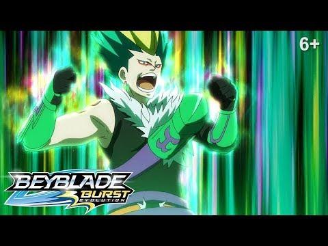 Beyblade Burst Evolution русский | сезон 2 | Эпизод 48 | Командная работа! В полуфинал!