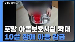 """포항 아동보호시설 학대...""""10살 장애아동 24시간 …"""