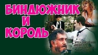 """ВОТ ЭТО ДЕЙСТВИТЕЛЬНО ПРЕКРАСНЫЙ ФИЛЬМ ! """"Биндюжник и Король"""" комедия, приключения КИНО СССР"""