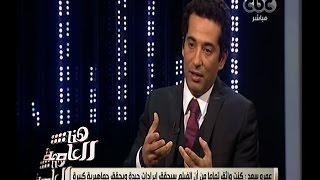 رد عمرو سعد على من يهاجمون ''مولانا''