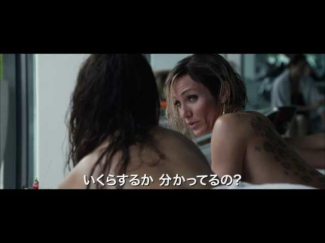 映画『悪の法則』予告編