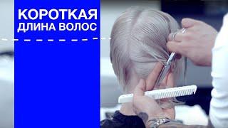 Короткие волосы | Укладка