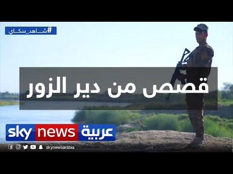 اتهامات لخلايا داعش باغتيال وجهاء من العشائر في دير الزور  - نشر قبل 43 دقيقة