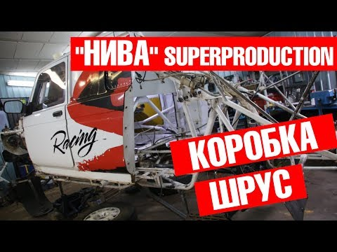 "Конструкция ""Нивы"" Т1 Superproduction. МКПП и ШРУС. Супротек Рейсинг"