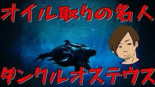 【ARK】オイル回収の名人!ダンクルオステウス!!+おまけ♯46【ARK Survival Evolved】