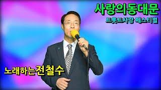 사랑의동대문/전철수 (본인곡) 트롯트가요 국민행복 페스…