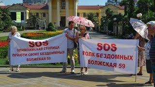 В Сочи на митинг вышли более 150 обманутых дольщиков