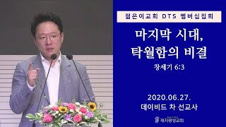 마지막 시대, 탁월함의 비결 (2020-06-27 젊은이교회 DTS(제자훈련) 멤버십집회) - 데이비드 차 선교사