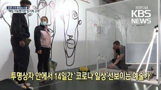 [코로나19 국제뉴스] 투명상자 안에서 14일간 '코로…