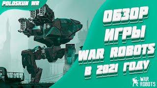 Обзор игры War Robots! Стоит ли начинать играть в 2021?