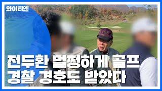 전두환 골프에 경찰 경호까지 동원...공분 확산 / Y…