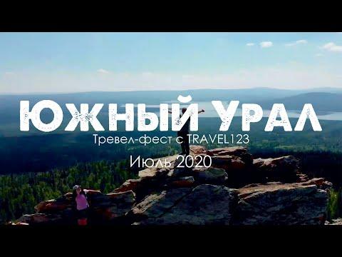 TRAVEL123. Тревел-Фест Южный Урал 2020. Все 8 дней.