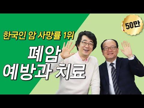 [메디텔] 한국인 암 사망률 1위! 폐암의 예방과 치료