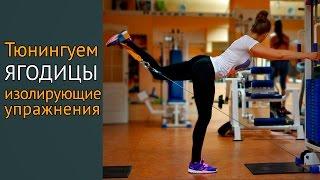 Как быстро накачать попу, изолирующие упражнения для ягодиц(В этом видео даются изолирующие упражнения на ягодичные мышцы. После основной тренировки, вы можете